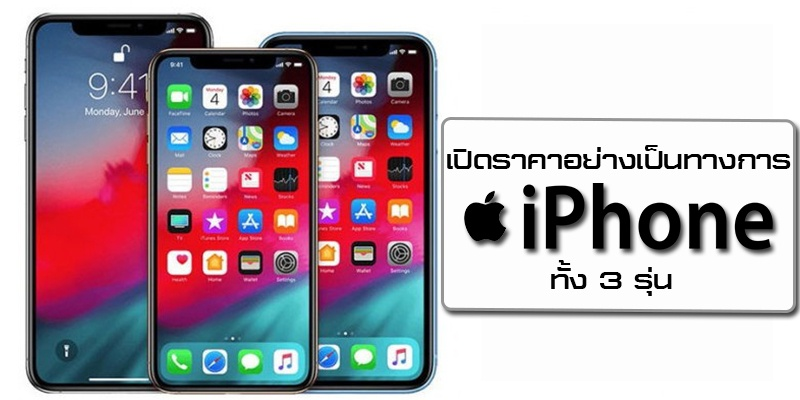เปิดราคาอย่างเป็นทางการ iPhone 11 ทั้ง 3 รุ่น
