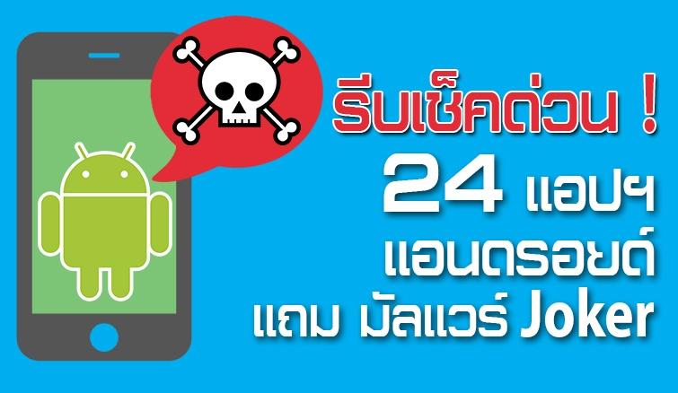 malware_joker_android