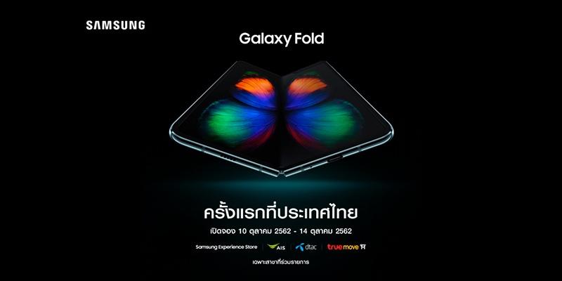 สิ้นสุดการรอคอย บริษัท Samsung Galaxy Fold วันที่ 10 ต.ค.นี้
