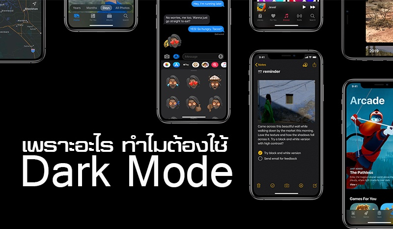 เพราะอะไร ทำไมต้องใช้ Dark Mode (มีคลิป)