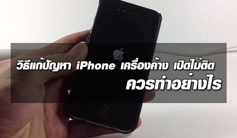 วิธีแก้ปัญหา iPhone เครื่องค้าง เปิดไม่ติด ควรทำอย่างไร