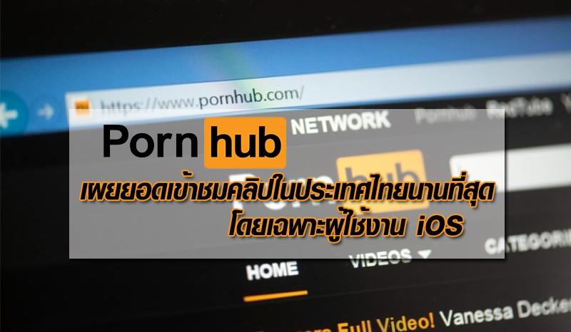 Pornhub เผยยอดเข้าชมคลิปในประเทศไทยนานที่สุด โดยเฉพาะผู้ใช้งาน iOS