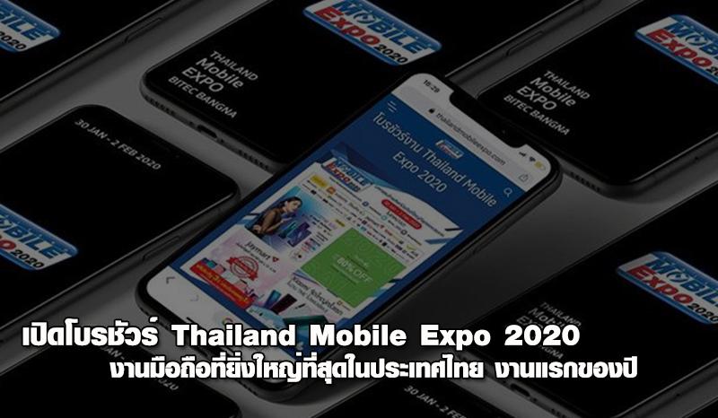 เปิดโบรชัวร์ Thailand Mobile Expo 2020 งานมือถือที่ยิ่งใหญ่ที่สุดในประเทศไทย งานแรกของปี