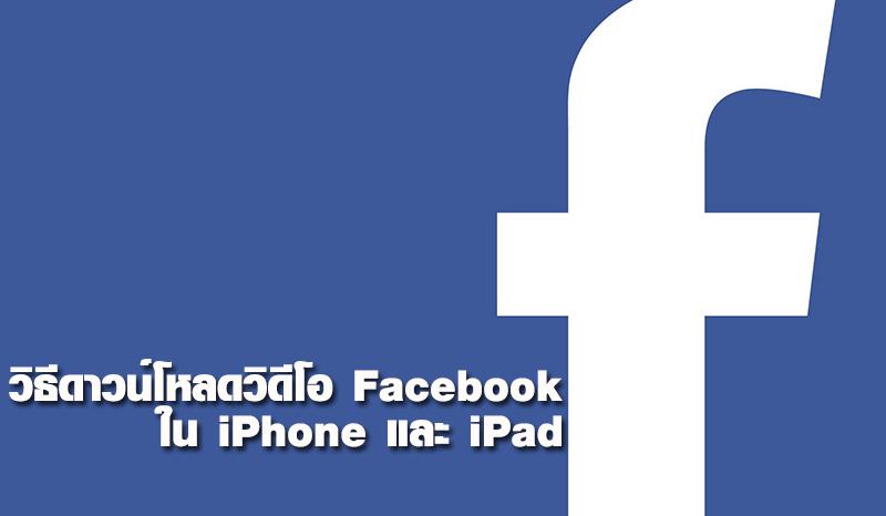 ง่ายนิดเดียวเอง! วิธีดาวน์โหลดวิดีโอ Facebook ใน iPhone และ iPad