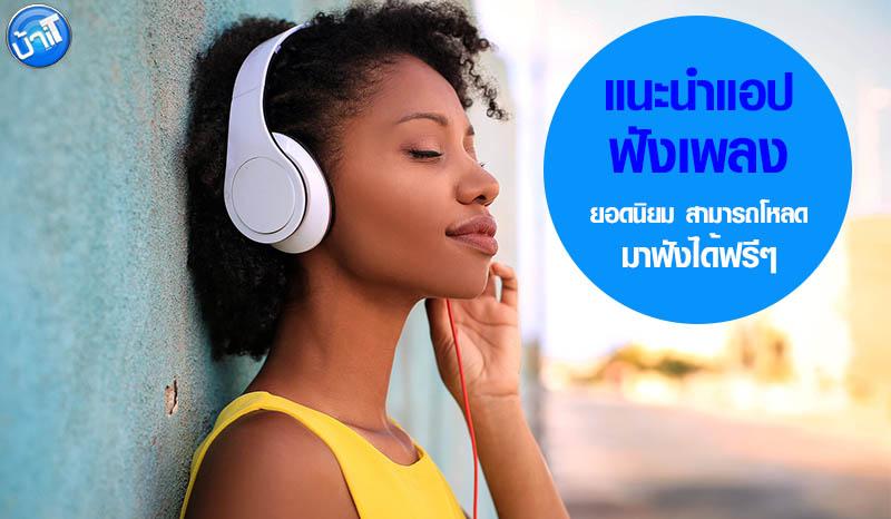 แนะนำแอปฟังเพลงยอดนิยม สามารถโหลดมาฟังได้ฟรีๆ
