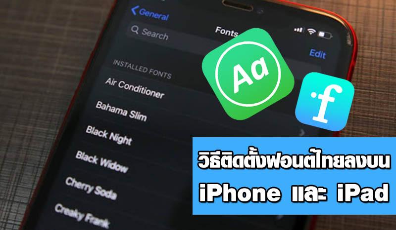 วิธีติดตั้งฟอนต์ไทยลงบน iphone, ipad เพิ่มมิติใหม่ในการใช้ฟอนต์บนมือถือ